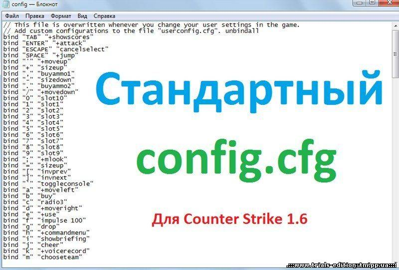 Стандартный config.cfg для Counter Strike 1.6